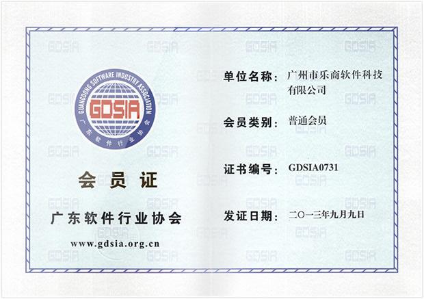 <a title=乐商软件 target='_blank' href=http://www.imall.com.cn>乐商软件</a>成为广东软件行业协会会员