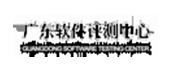 广东软件评测中心