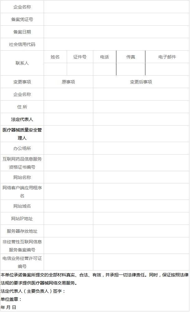 附件7:<a title=医疗器械网络交易服务第三方平台备案 target='_blank' href=http://www.imall.com.cn/solution.ac?articleid=4915>医疗器械网络交易服务第三方平台备案</a>变更表.jpg